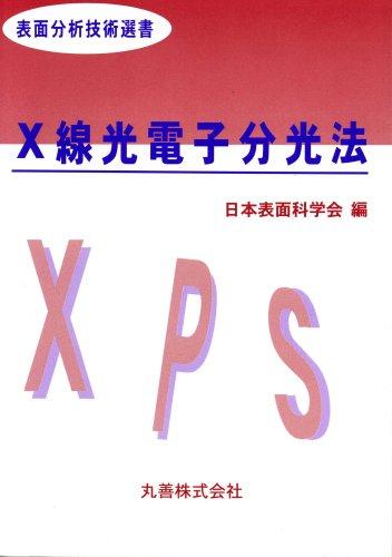 X線光電子分光法 (表面分析技術選書)