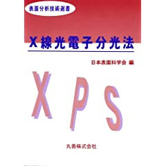 【クリックでお店のこの商品のページへ】X線光電子分光法 (表面分析技術選書) | 日本表面科学会 | 本 | Amazon.co.jp