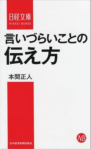 言いづらいことの伝え方 (日経文庫)