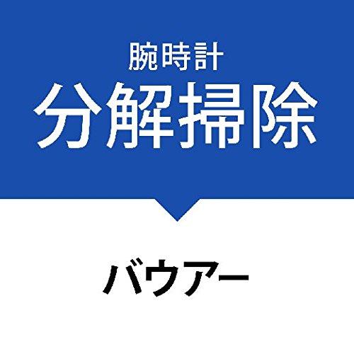 分解掃除(オーバーホール)サービス腕時計クオーツクロノグラフ(多機能)[バウアー]Beurer