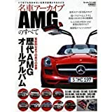 名車アーカイブAMGのすべて―官能的なまでの走りの世界歴代AMGオールアルバム (モーターファン別冊 名車アーカイブ)