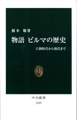 物語 ビルマの歴史 - 王朝時代から現代まで (中公新書)