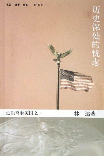 Considerable Concern for America (Di qiu cun guan cha) (Chinese Edition) PDF