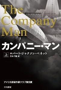 カンパニー・マン 上 (ハヤカワ文庫NV)