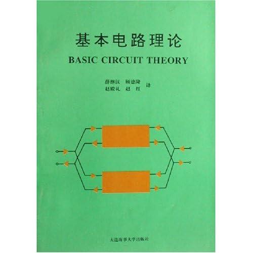 基本电路理论