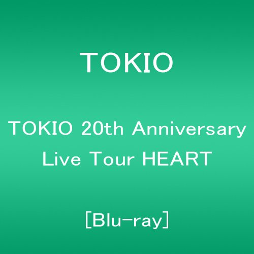 TOKIO 20th Anniversary Live Tour HEART [Blu-ray]をAmazonでチェック!