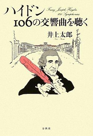 ハイドン 106の交響曲を聴く