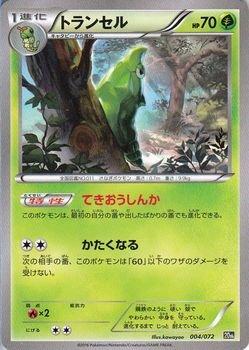 ポケモンカードXY トランセル / ポケットモンスターカードゲーム スターターパック(PM20th)/シングルカード
