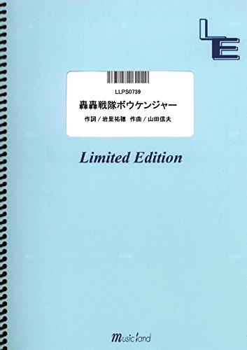 ピアノ・ソロ 轟轟戦隊ボウケンジャー / NoB (LLPS0739)[オンデマンド]
