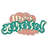 3か月トピック英会話 1日まるごと英語で話そう!  3 [DVD]