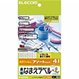 ELECOM お名前シール 耐水 アソートパック はがきサイズ 4シート EDT-TNMASO