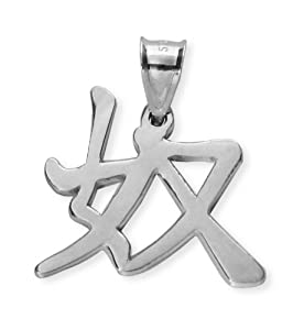"Sterling Silver Japanese/Chinese ""Slave"" Kanji Symbol Pendant"