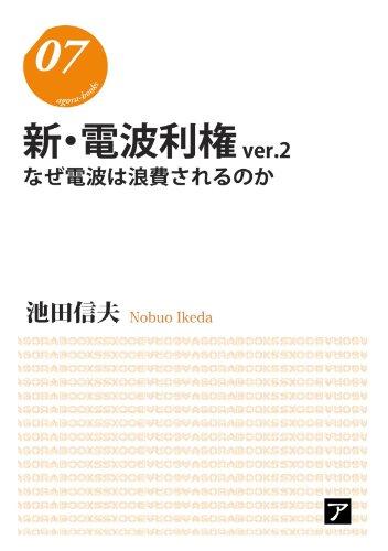 新・電波利権ver.2 (アゴラPODシリーズ)