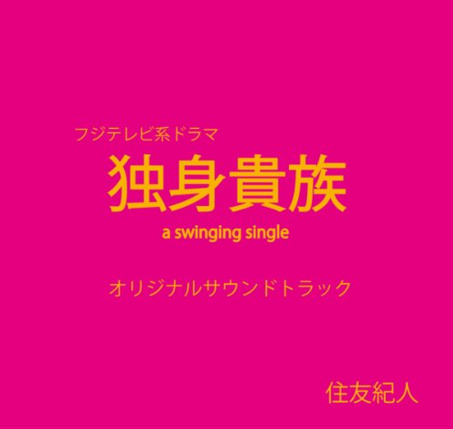 フジテレビ系ドラマ「独身貴族」オリジナルサウンドトラック