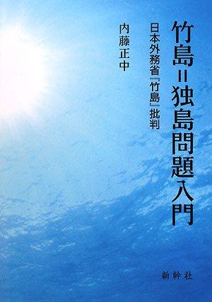 竹島=独島問題入門―日本外務省『竹島』批判