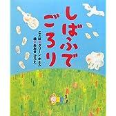 しばふでごろり (5領域絵本シリーズ)