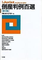 倒産判例百選 第5版 (別冊ジュリスト 216)