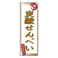 のぼり のぼり旗 炭酸せんべい (W600×H1800)