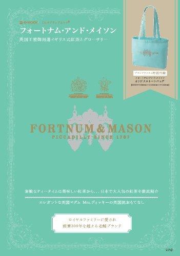 フォートナム・アンド・メイソン 英国王室御用達イギリス式紅茶とグローサリー (e-MOOK) (e-MOOK 宝島社ブランドムック)