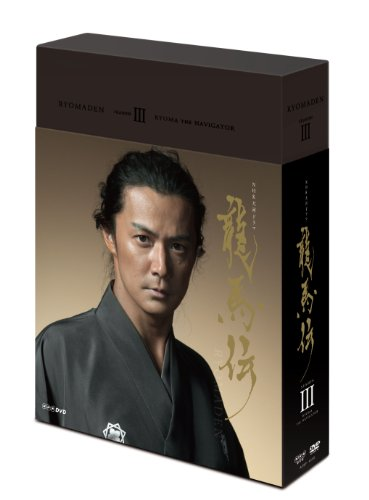 NHK大河ドラマ 龍馬伝 完全版 Blu-ray BOX―3(season3)