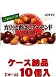 【1ケース納品】【1個あたり158円】ロッテ カリッと香ばしアーモンドチョコ 86g×10個入