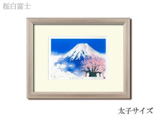 版画 吉岡浩太郎シルク『吉祝』版画額(太子)/ 絵画 壁掛け のあゆわら