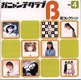 おニャン子クラブ B面コレクション Vol.4