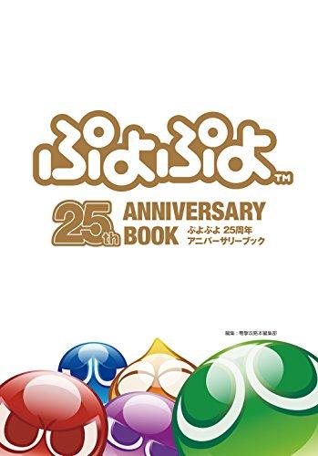 ぷよぷよ 25周年アニバーサリーブック