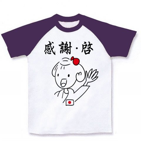 【谷亮子】感謝・啓 ラグランTシャツ(ホワイト×パープル) M