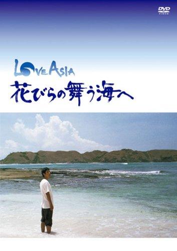 LOVE ASIA 花びらの舞う海へ [DVD]