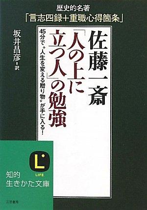佐藤一斎「人の上に立つ人」の勉強 (知的生きかた文庫)