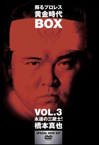 蘇るプロレス黄金時代BOX Vol.3 永遠の三銃士!橋本真也 [DVD]