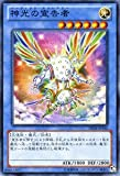 遊戯王カード【神光の宣告者【スーパー】 DE04-JP142-SR ≪デュエリストエディション4 収録≫