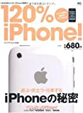 120% iPhone(アイフォン)