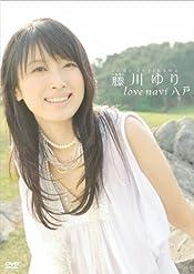 藤川ゆり DVD love navi 八戸 出演: 藤川ゆり