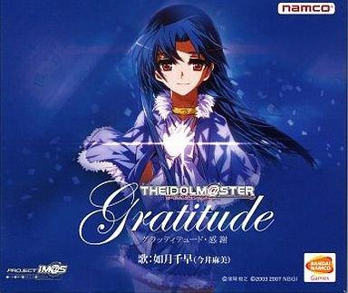 「Gratitude グラッティテュード・感謝」 アイドルマスター 如月千早(今井麻美)