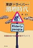 高齢ドライバー・激増時代—交通社会から日本を変えていこう