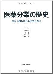 医薬分業の歴史—証言で綴る日本の医薬分業史
