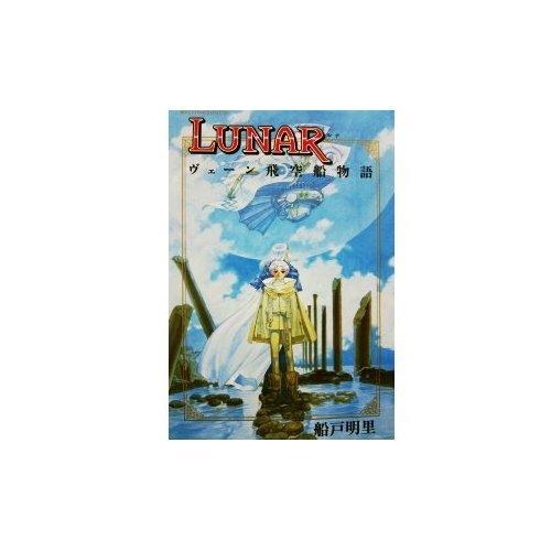 Lunar―ヴェーン飛空船物語 (Asuka comics DX)