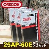 チェンソー用 替刃(25AP-60E)×3個セット オレゴン(OREGON)純正ソーチェン(チェーン刃)/チェーンソー用