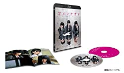 「ゴメンナサイ」2枚組(本編BD+特典DVD) [Blu-ray]