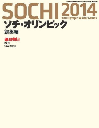 ソチオリンピック2014総集編 2014年 3/10号 [雑誌]