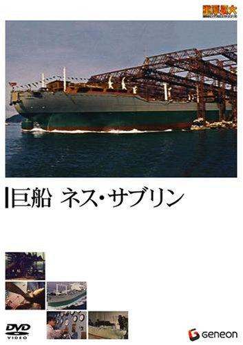 重厚長大・昭和のビッグプロジェクトシリーズ 巨船 ネス・サブリン [DVD]