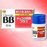 【第3類医薬品】チョコラBBプラス 120錠 ×2