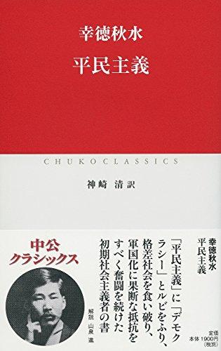 平民主義 (中公クラシックス)