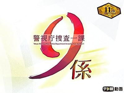 amazonプライム・ビデオ 警視庁捜査一課9係 season11