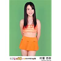 AKB48 公式生写真 AKB 1/149 恋愛総選挙 【村重杏奈】