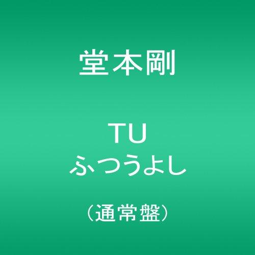 TU ふつうよし(通常盤)