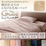 IKEA・ニトリ好きに。プレミアムマイクロファイバー贅沢仕立てのとろける毛布・パッド【gran】グラン 発熱わた入り2枚合わせ毛布単品 シングル | アンティークバニラ