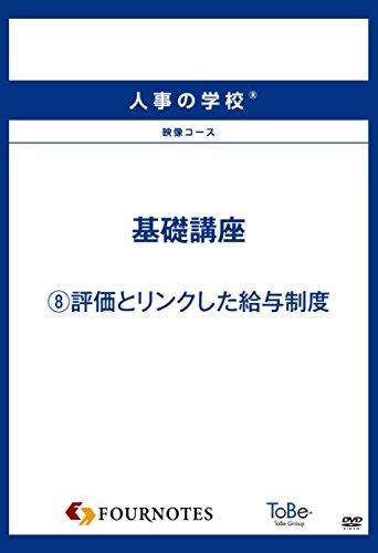人事の学校 映像コース 基礎講座 8 評価とリンクした給与制度≪ゴマブックス株式会社≫ [DVD]